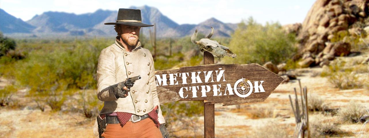 metkij-strelok_00