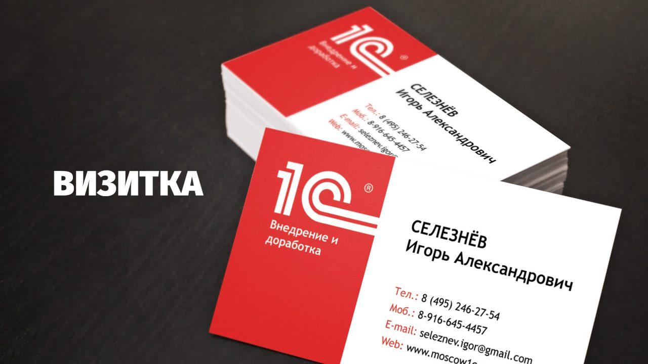 vizitka-2_00