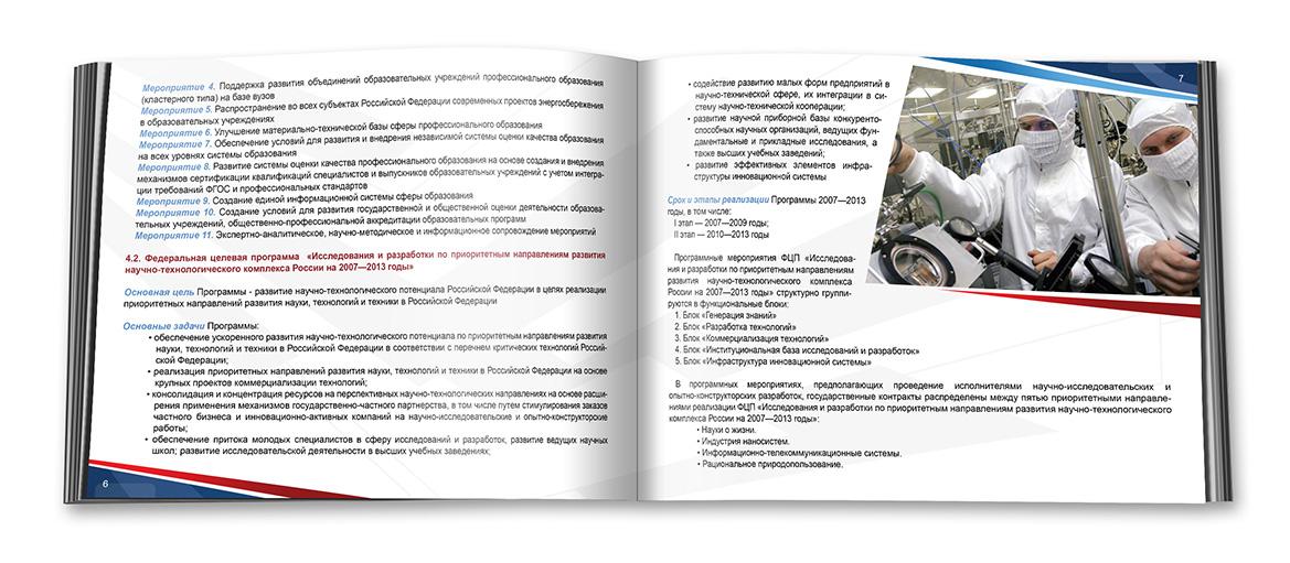 otkrytye-innovacii_02
