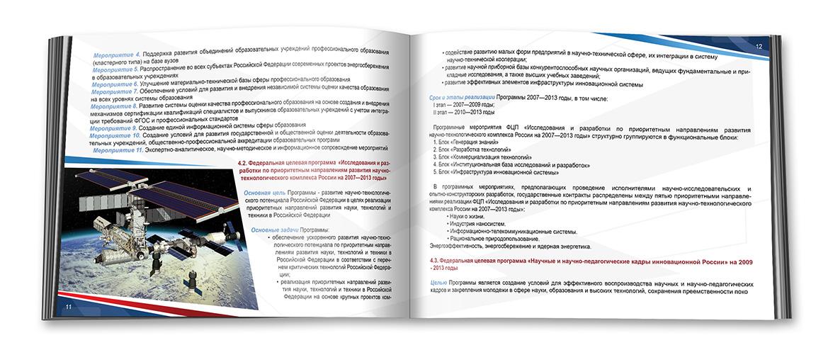 otkrytye-innovacii_03