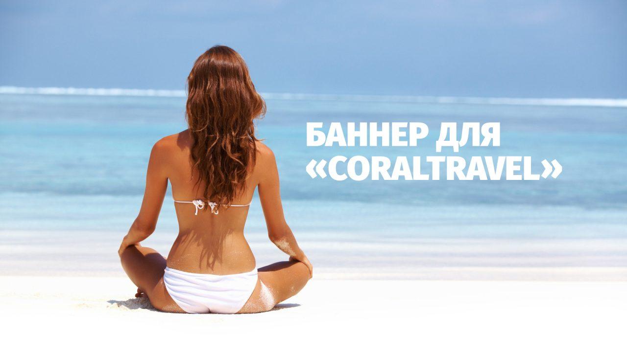 coraltravel_00