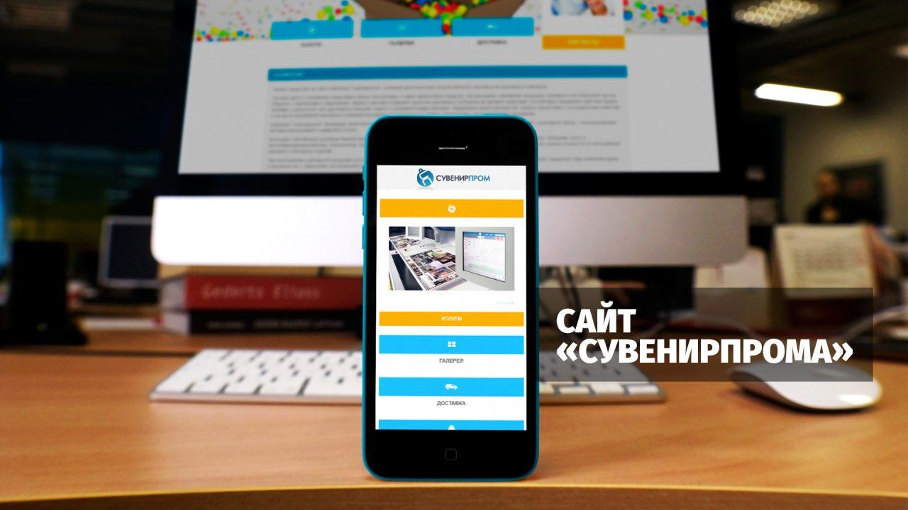 suvenirprom-site_00