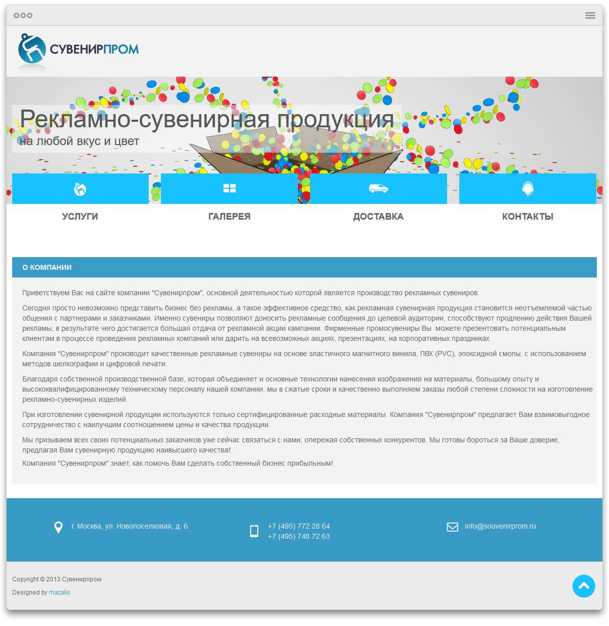 suvenirprom-site_02