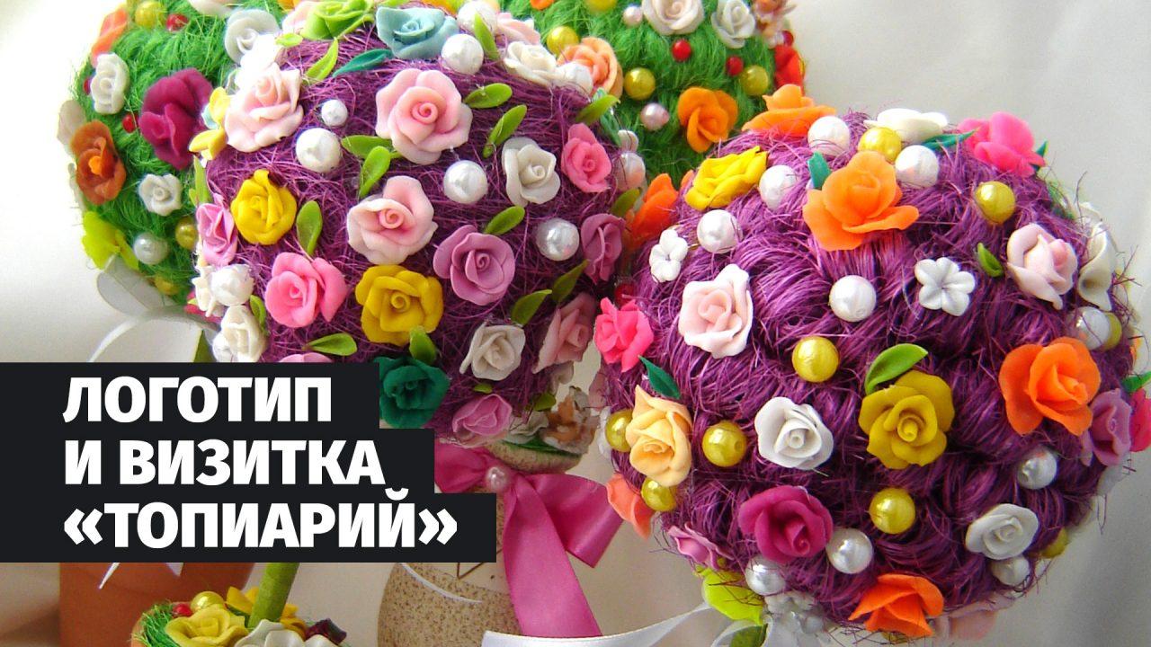 topiarij_00
