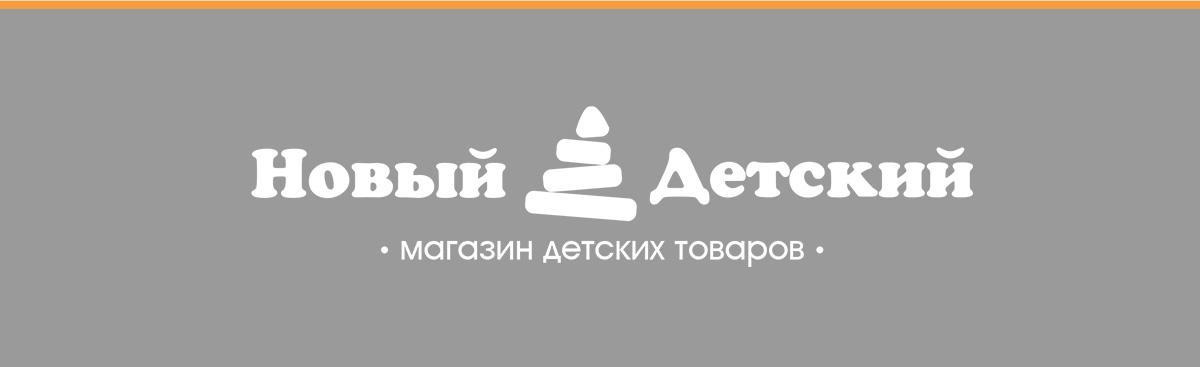 novyj-detskij_02