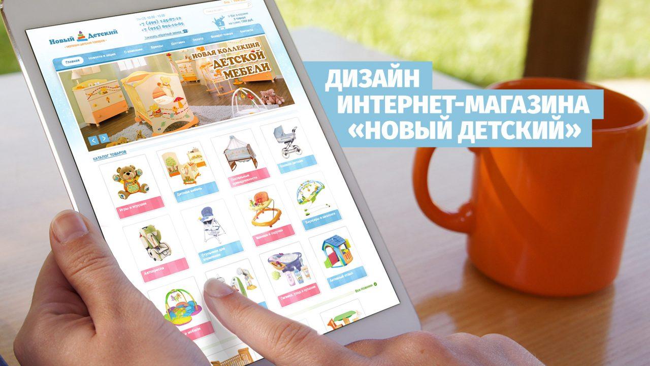 novyj-detskij_site_00