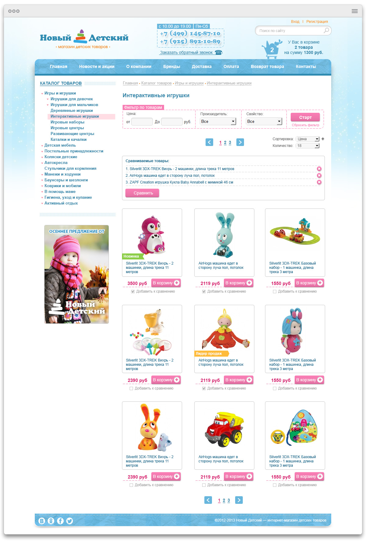 novyj-detskij_site_03
