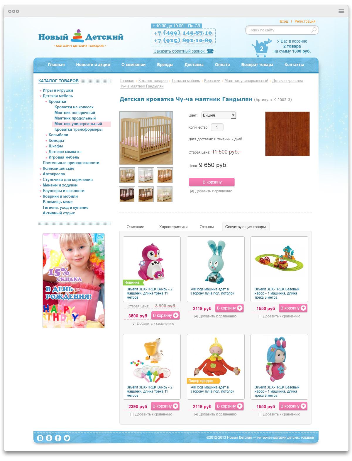 novyj-detskij_site_04