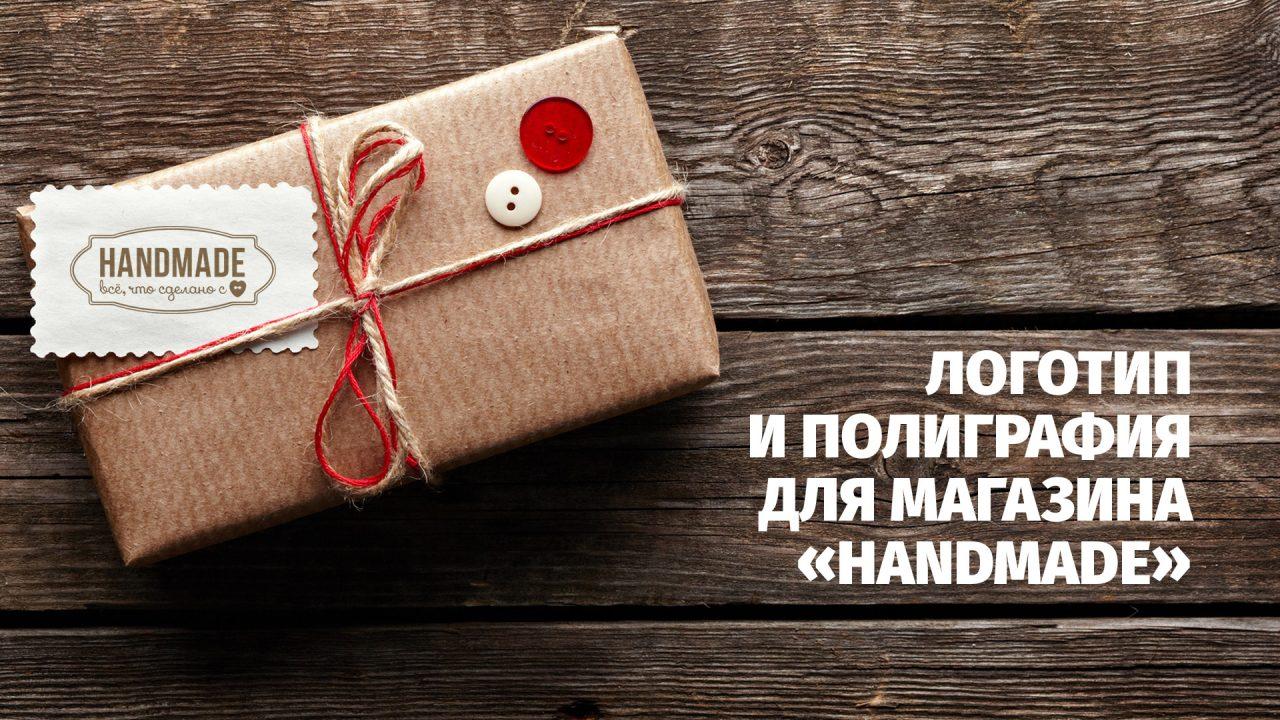 handmade_00
