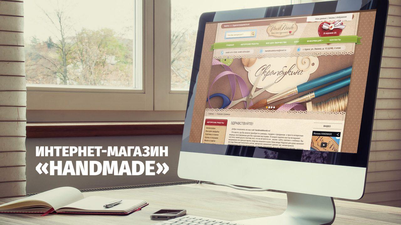 handmade_site_00