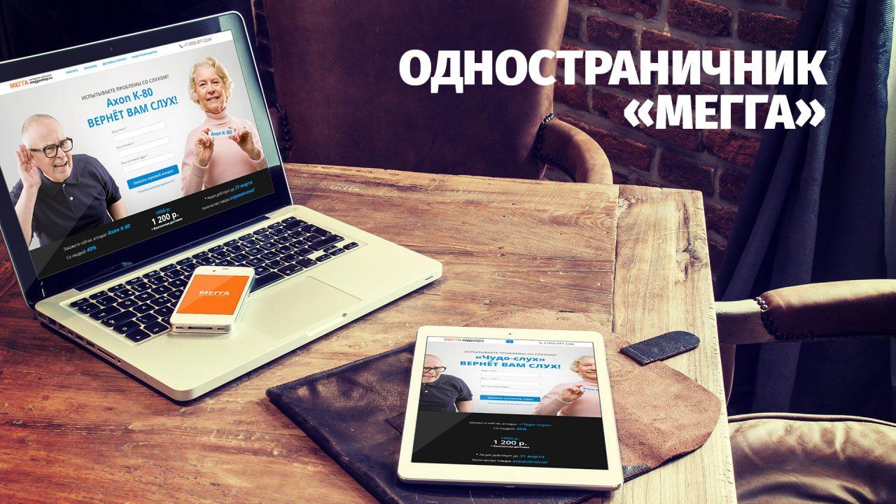 megga_site_00