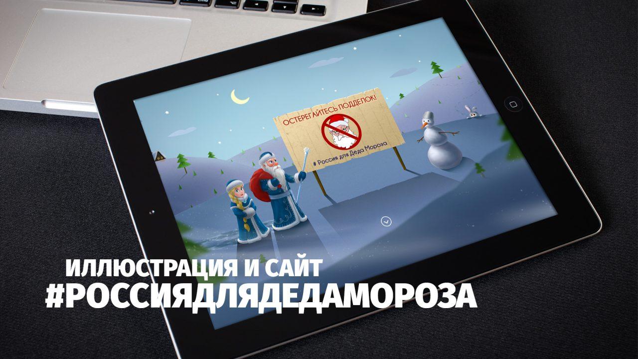 rossiya-dlya-deda-moroza_00