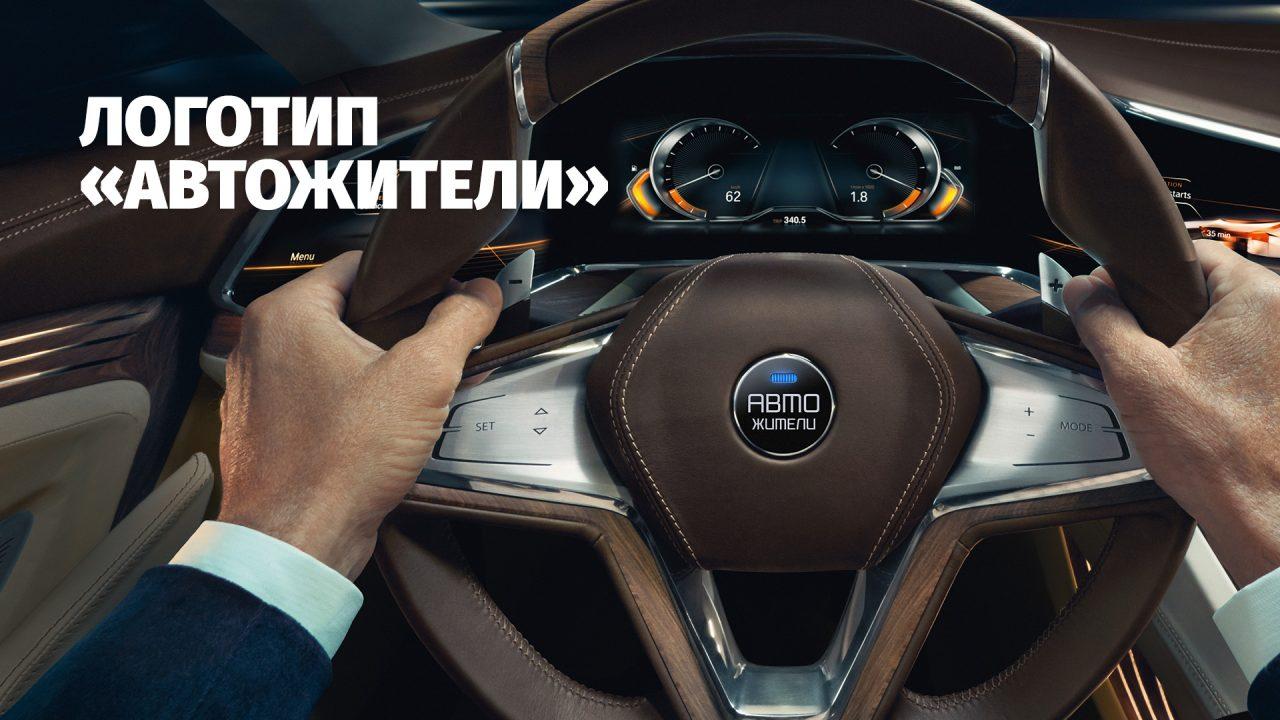 avtozhiteli_00